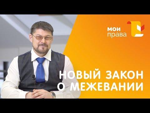 Новый закон о межевании 2018. Что делать? / МОИ ПРАВА