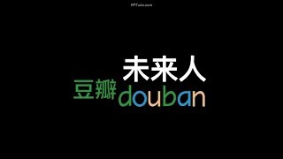 """""""The future of Douban from 2060: Episode 1"""""""