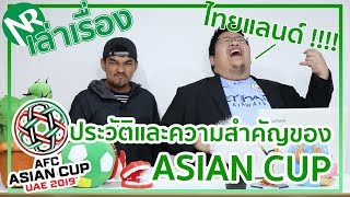 NRเล่าเรื่อง : เอเชียนคัพ 2019 รายการตัดสินอนาคตบอลไทย