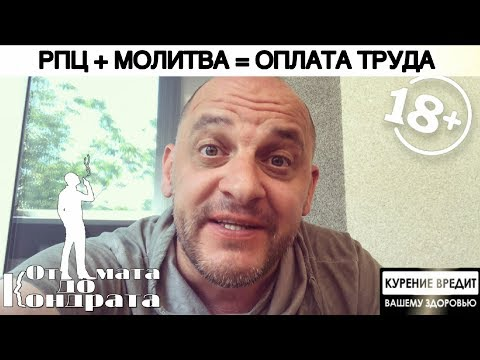 РПЦ + МОЛИТВА = ОПЛАТА ТРУДА