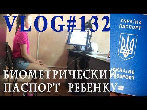 ВЛОГ#132. Получение биометрического паспорта для несовершеннолетнего ребенка