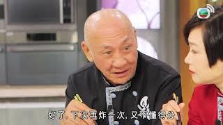 「薑蔥生蠔,酥炸生蠔,砂鍋魚頭」阿爺廚房 第6集 (李家鼎,譚玉瑛)