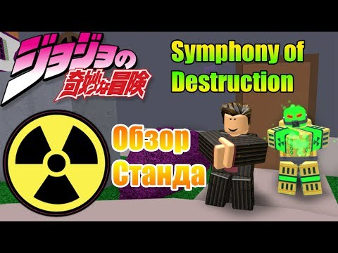 Download Roblox Project Jojo Symphony Of Destruction Showcase Video