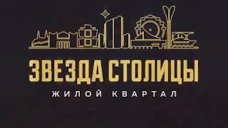 ЖК Звезда Столицы