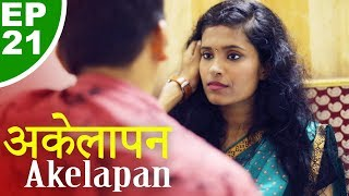 अकेलापन - Akelapan - Episode 21 - Play Digital Originals