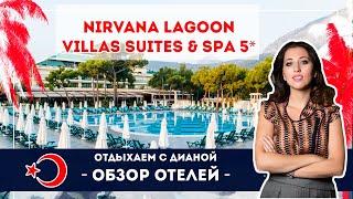 Nirvana Lagoon Villas Suites & Spa 5* - отель класса делюкс в Кемере