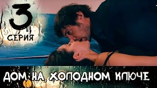 ДОМ НА ХОЛОДНОМ КЛЮЧЕ. СЕРИЯ 3 ≡ THE HOUSE AT THE COLD SPRING. EPISODE 3 (Eng Sub)