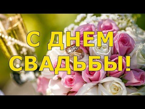 Красивые стихи в день свадьбы