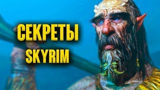 Skyrim - СЕКРЕТЫ, ПАСХАЛКИ и НЕ ОТМЕЧЕННЫЕ МЕСТА НА КАРТЕ в Skyrim Special Edition