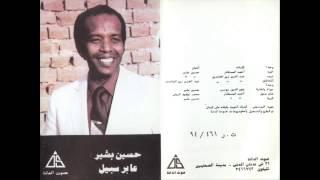 اغاني حصرية Hussien Besher - 7aram Ya Gerna / حسين بشير - حرام يا جرانا تحميل MP3