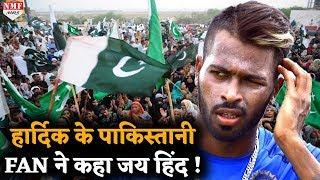 Pak गेंदबाजों की धुनाई करने वाले पांड्या का पाकिस्तानी भी मानते हैं लोहा !