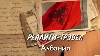 Промо РЕАЛИТИ-ТРЭВЕЛ: Албания