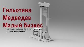 Малому бизнесу отрежут голову / Гильотина Медведева.