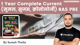 1 Year Complete Current (मूमल, सुजस, क्रोनोलोजी) RAS PRE Current Affairs   RAS Pre 2021   Suresh Sir