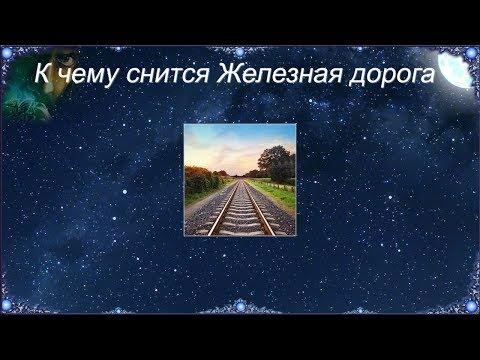 К чему снится Железная дорога (Сонник)