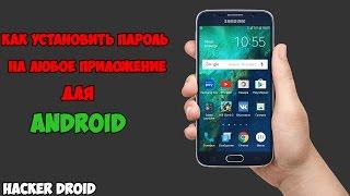 Как установить пароль на любое приложение для Android
