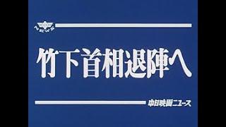 [平成1年4月]中日ニュースNo.15981「竹下首相、退陣へ」