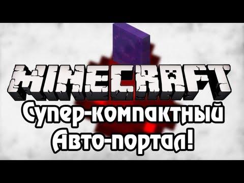 [Minecraft] Урок 120: Супер-компактный Авто-портал! [1.5.1]
