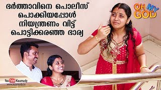 LOL! Watch Wife's Reaction When Husband Got In To A Tangle | Oh My God | Funny Episode