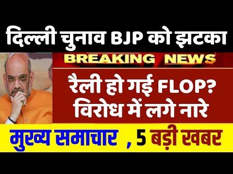 दिल्ली चुनाव - BJP को झटका। रैली हुई Flop, विरोध में लगे नारे।  Delhi Election, Congress News