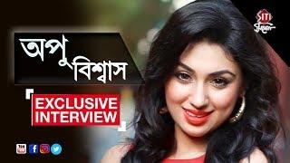 Apu Biswas | Exclusive Interview