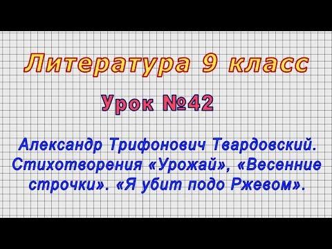 Литература 9 класс (Урок№42 - Александр Трифонович Твардовский. Стихотворения.) видео