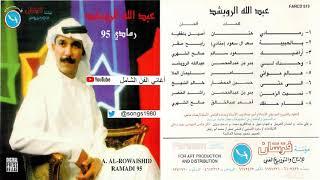 مازيكا عبدالله الرويشد : ياللي نسيت الزمن 1995 تحميل MP3