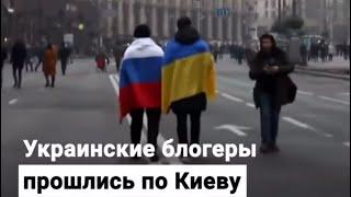 С Российским флагом В КИЕВЕ  vs  с Украинским в КРЫМУ