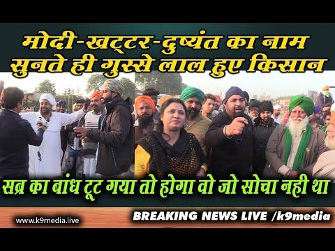 मोदी खट्टर-दुष्यंत का नाम लेते ही गुस्से से लाल हुए किसान #LIVE #KISAN #protest