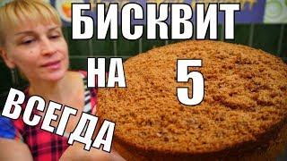 Идеальный бисквит всегда удачный для торта! Пышный, простой, вкусный!