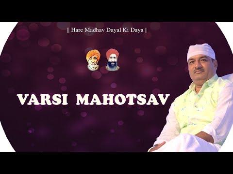 Varsi Mahotsav | All Are Welcome | 09 & 10 Oct. 2019 | Hare Madhav