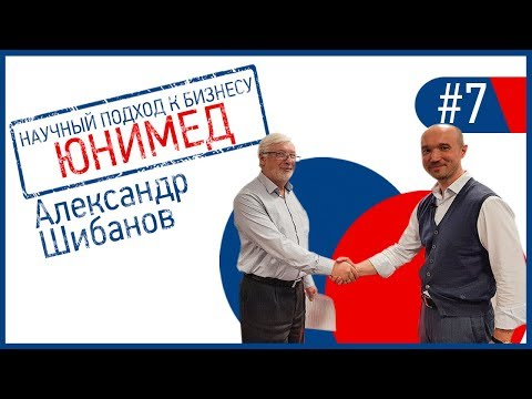 Научный подход к бизнесу. Юнимед. Медицинский бизнес  в ОЭЗ Дубна. Александр Шибанов.