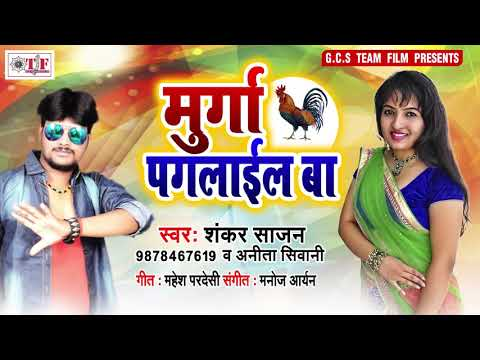 मुर्गा पगलाईल बा    Murga Paglayil Ba    Shankar Sajan & Anita Shivani     Bhojpuri Song