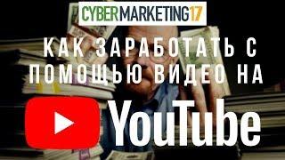 Как заработать с помощью видео? Родион Скрябин (Лайфхакер) на Cybermarketing 2017