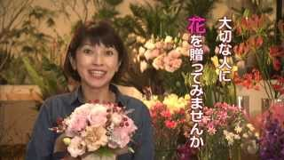 花咲くかがわ ~彩りと香りの贈り物~