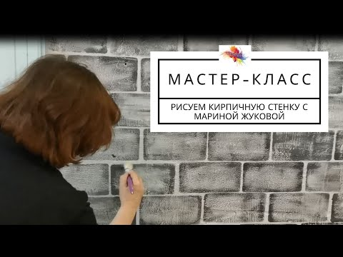 Хотите кирпичную стену без затрат? Смотрите и делайте вместе с Мариной Жуковой.