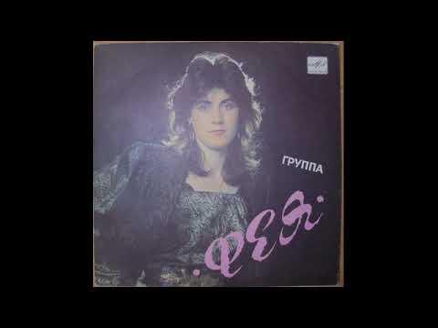 Фея(Feya) - Наша музыка (euro-disco, USSR, 1989)