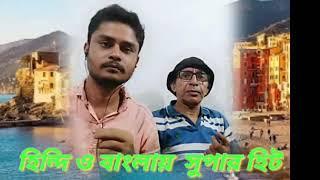 Mor_swapner_sati_tumi_Aradhana/Bangla and Hinde video song is