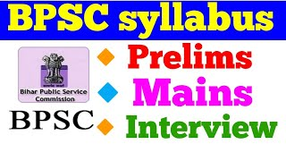 #BPSC नया सिलेबस | BPSC new syllabus for pt & mains - In Hindi