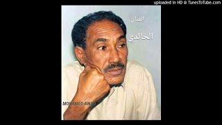 عبدالمنعم الخالدي - الزول مالو تحميل MP3
