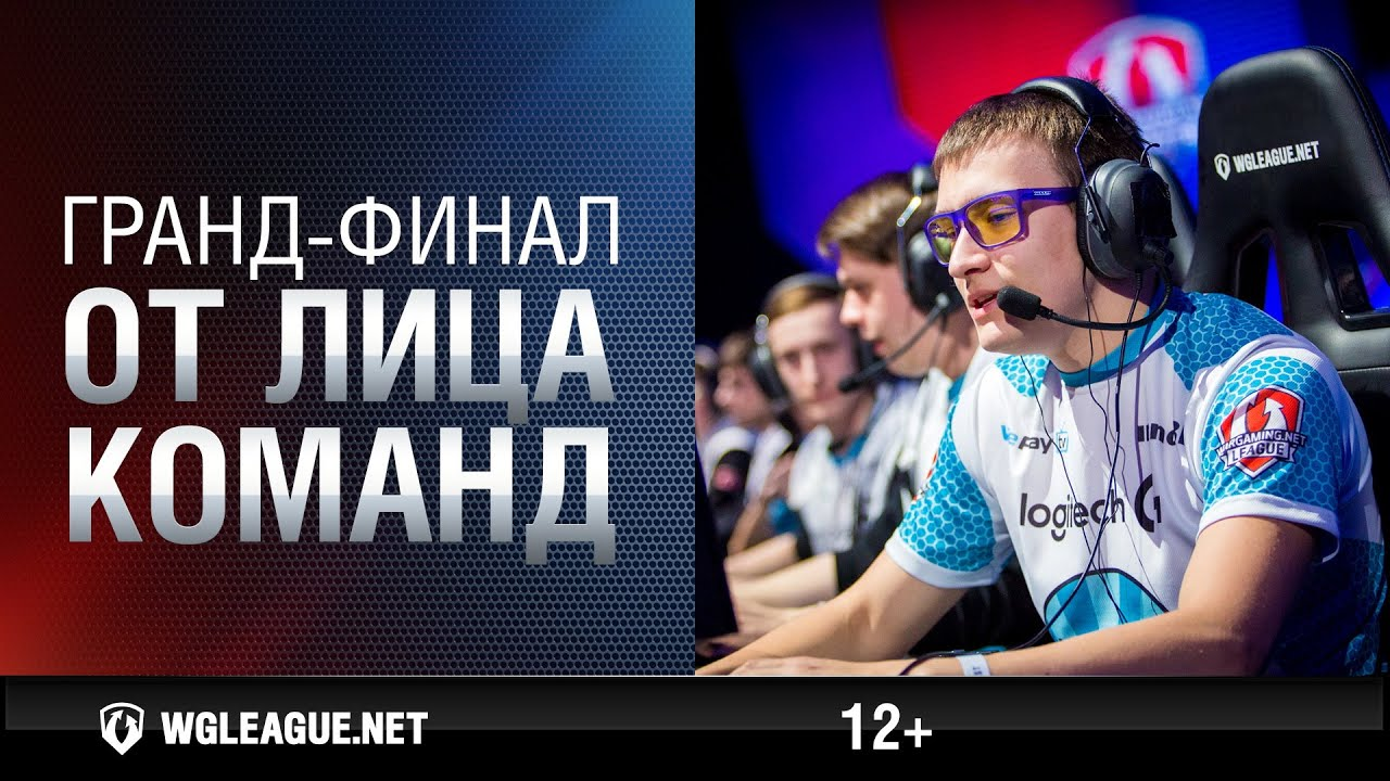 Чемпионат по world of tanks 2016 видео