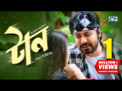 Download TAAN | টান | Afran Nisho | Mousumi Hamid | Chompa | Ripon | B U Shuvo | Bangla Natok HD Mp4 3GP Video and MP3