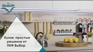 Кухня, простые решения от ПКФ Выбор