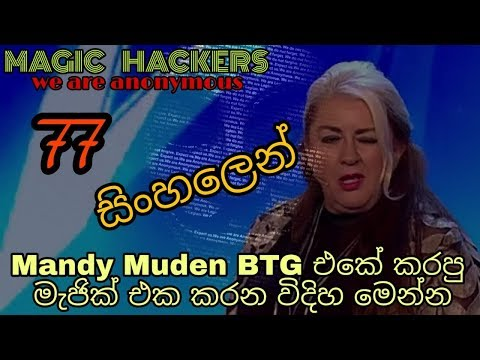 Mandy Muden Britain's Got Talent එකට ඇවිල්ල කරපු Magic එක Hacked - Sinhala (видео)
