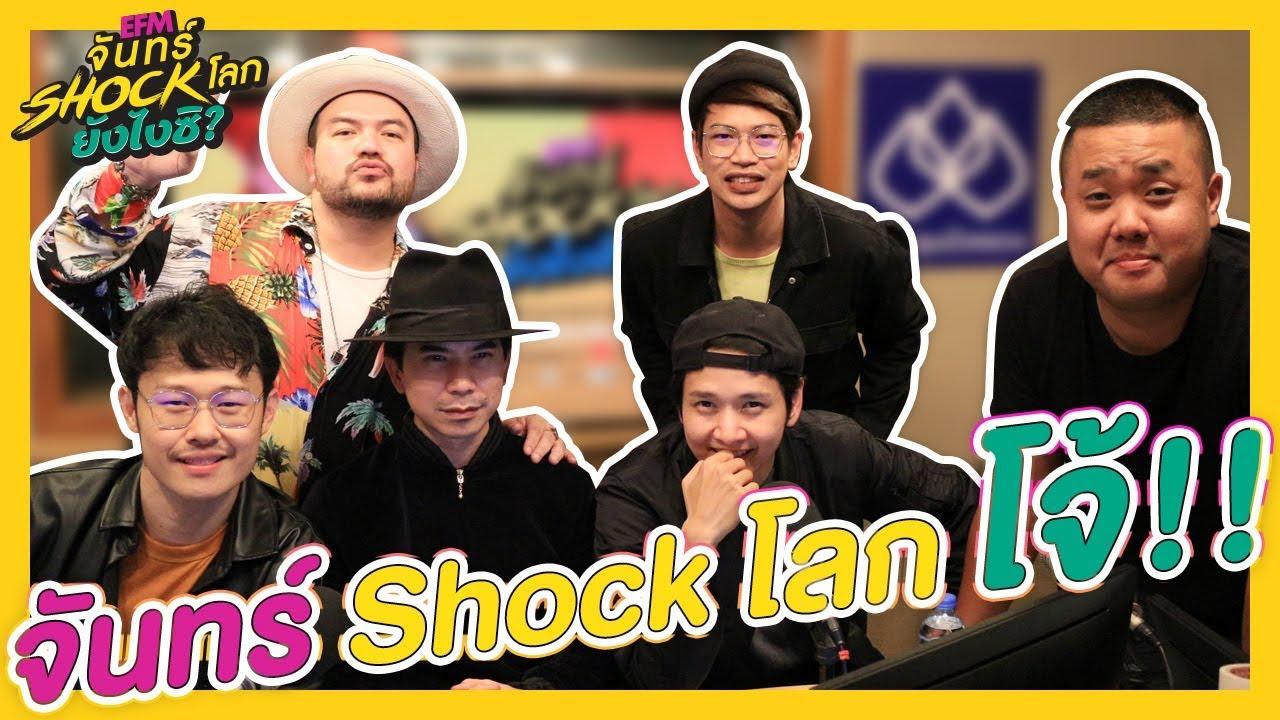 เมื่อพี่โต๋ (เกือบ)มาเป็นเหยื่อของ Shock โลก!!