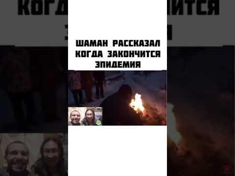 """Якутский """"шаман"""" рассказал, когда закончится эпидемия коронавируса"""