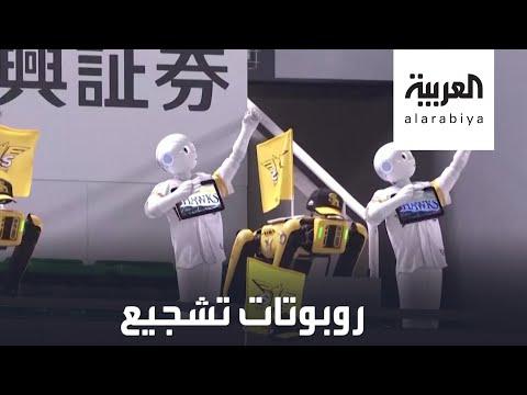العرب اليوم - شاهد: فريق بيسبول ياباني يُطوّر شكل المشجعين الخياليين