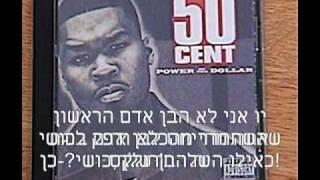 50 CENT-Da Repercussions HEBSUB