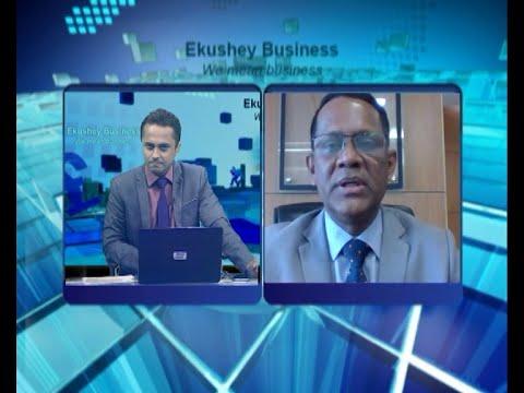 Ekushey Business || একুশে বিজনেস || ব্রি জে. (অব.) শফিক শামীম || 06 September 2021 || ETV Business