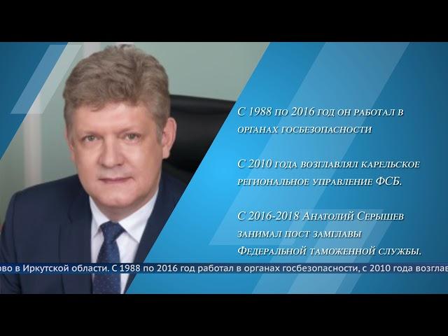 Анатолий Серышев полномочный представитель в Сибирском Федеральном округе
